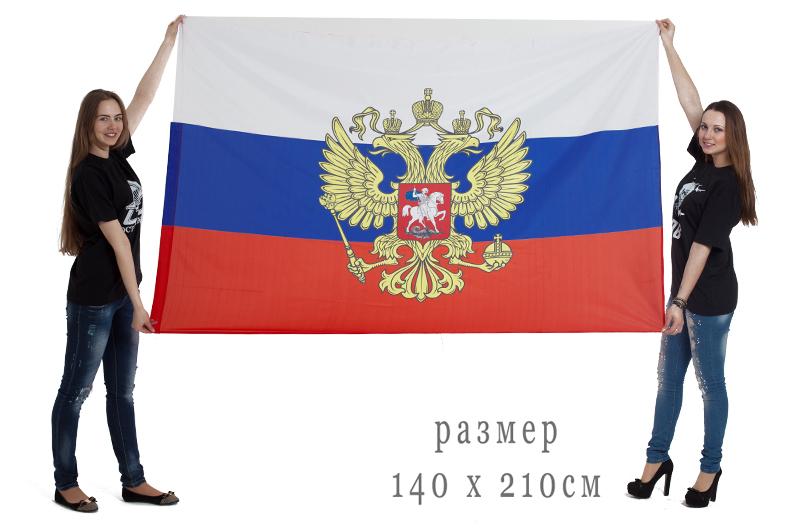 Купить большой флаг Штандарт Президента размером 140x210 см