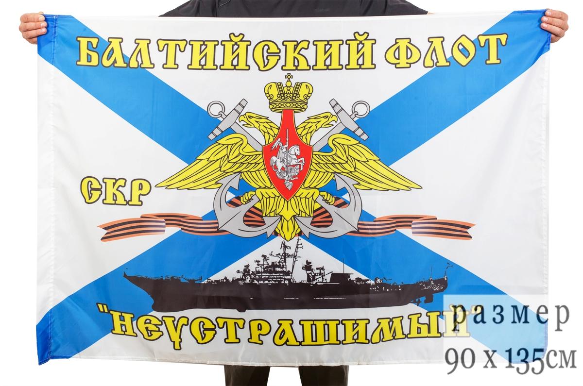 Купить флаг СКР «Неустрашимый» Балтийский флот