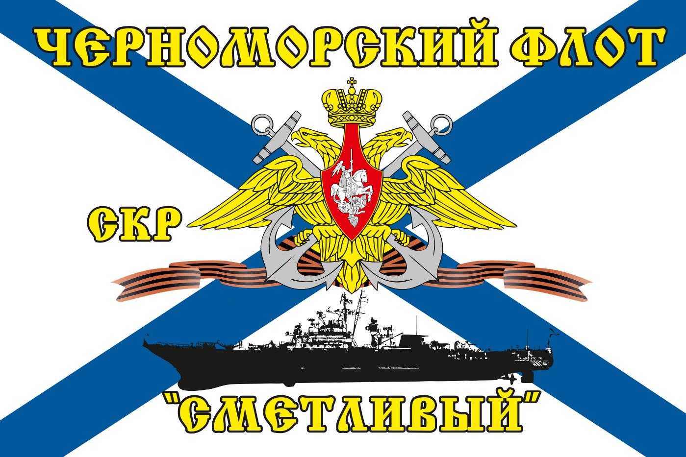 Купить флаг СКР «Сметливый» Черноморский флот