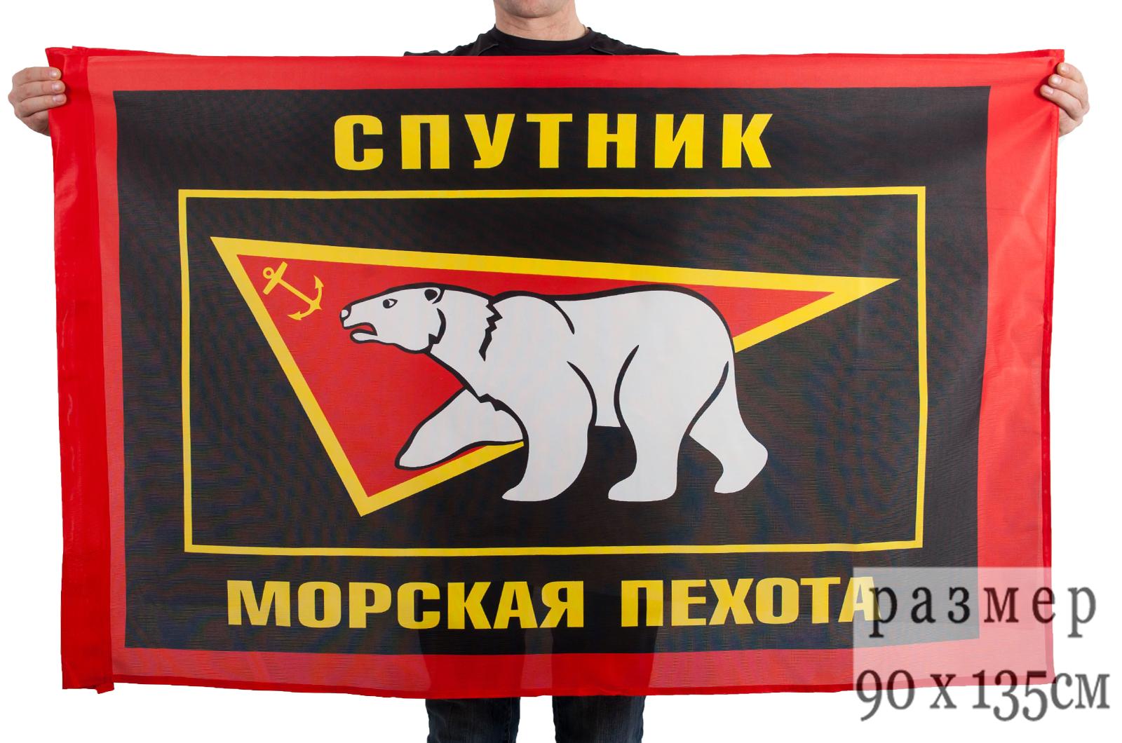 "Купить флаг ""Спутник"" МП РФ (на сетке)"