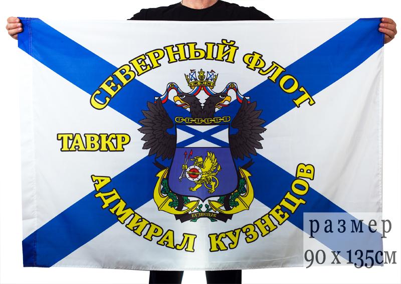 Купить флаг ТАВКР «Адмирал Кузнецов»