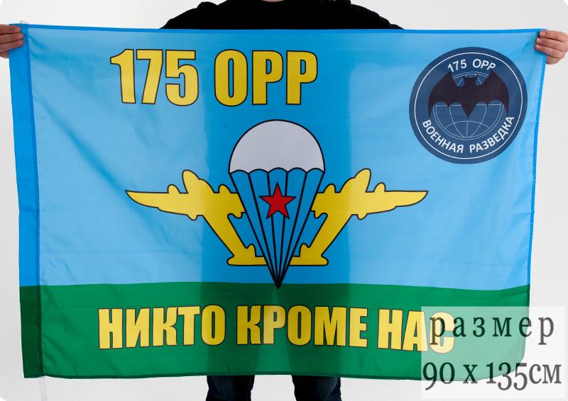 Флаг вдв 175 орр 76 гв вдв