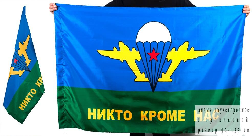Где купить флаг ВДВ «Никто кроме нас» с белым куполом?