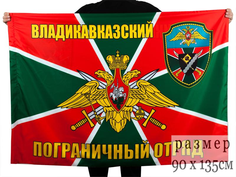 """Купить флаг """"Владикавказский пограничный отряд"""""""