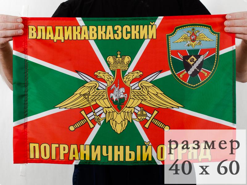Купить флаг Владикавказский погранотряд 40x60 см
