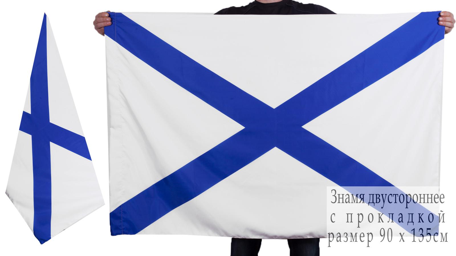 Купить двухсторонний Андреевский флаг ВМФ