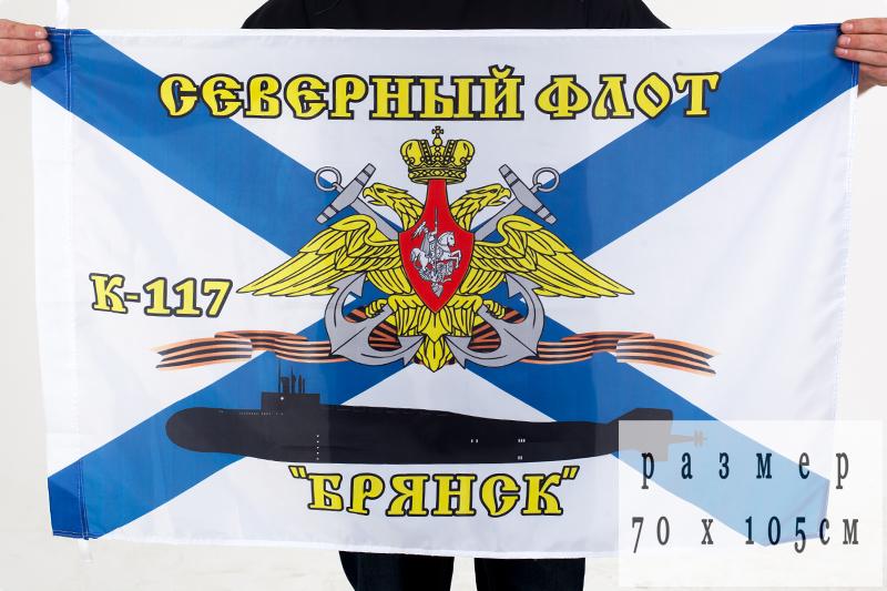 Купить флаг ВМФ «К-117 «Брянск» СФ» размером 70x105 см