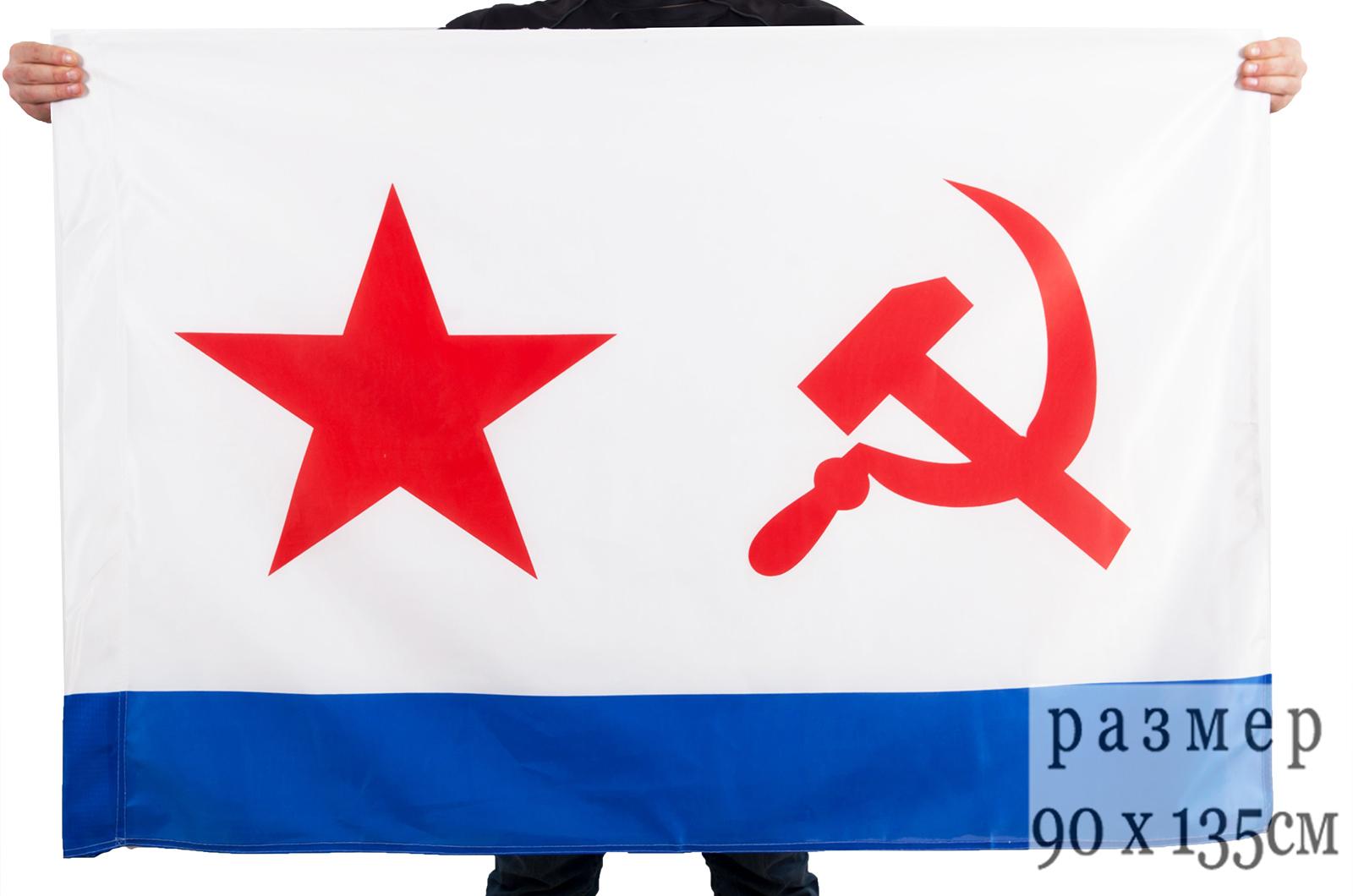 Купить флаг ВМФ СССР от ведущего производителя флагов