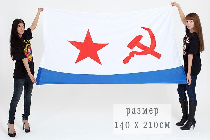 Купить флаг ВМФ СССР размером 140x210 см
