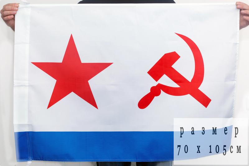 Купить советский флаг ВМФ СССР