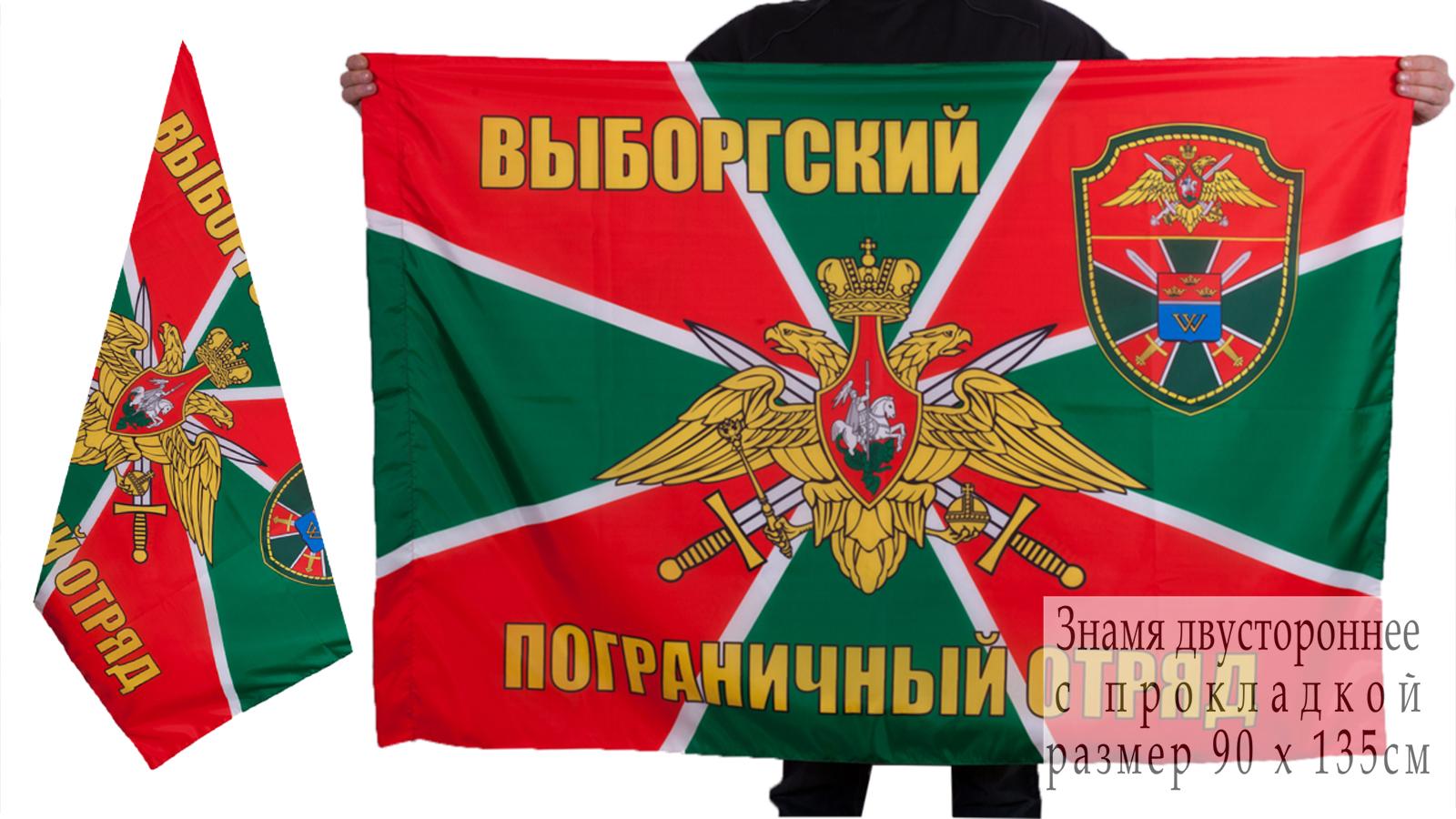 Купить двухсторонний флаг «Выборгский пограничный отряд»