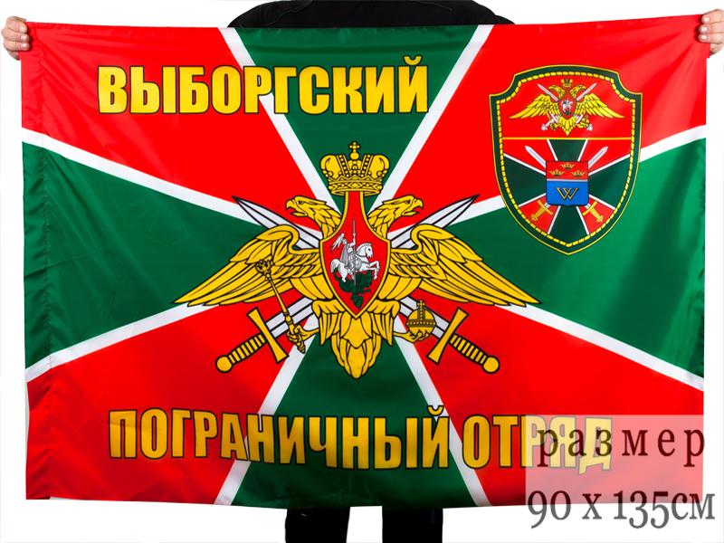 Купить флаг Выборгский погранотряд