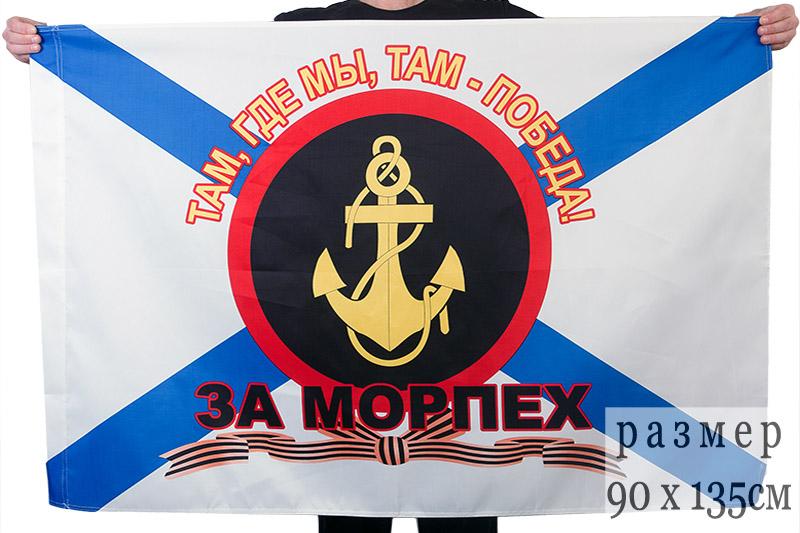 Купить флаги «За Морпех»