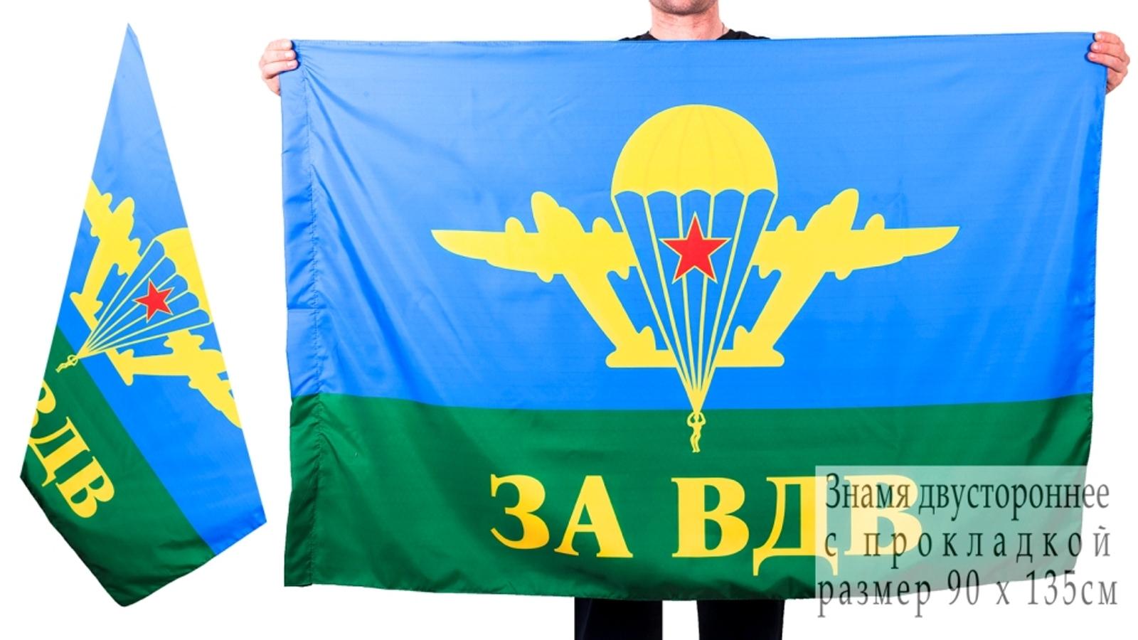 Двухсторонний флаг «За ВДВ» для шествий и праздников