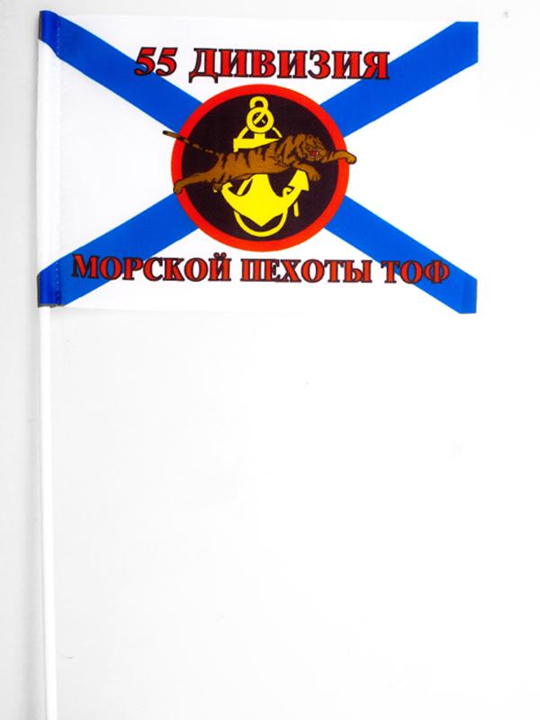 Купить флажок на палочке «55 дивизия морской пехоты ТОФ»
