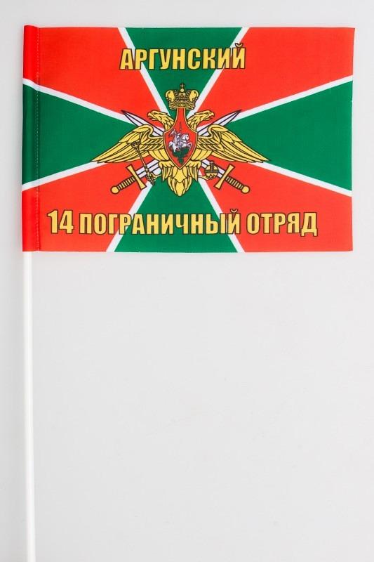 Купить флажок на палочке «Аргунский пограничный отряд»