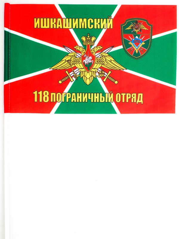 Купить флажок на палочке «Ишкашимский 118 погранотряд»