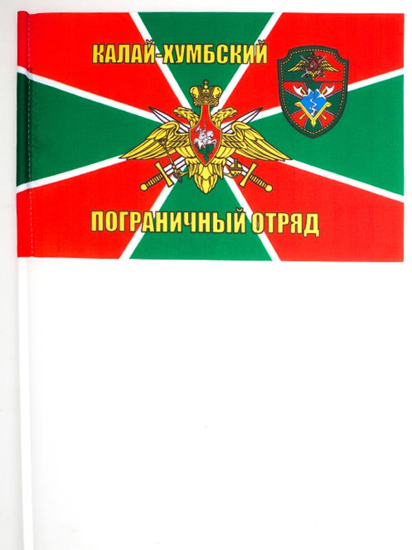 Купить флажки на палочке «Калай-Хумбский погранотряд»