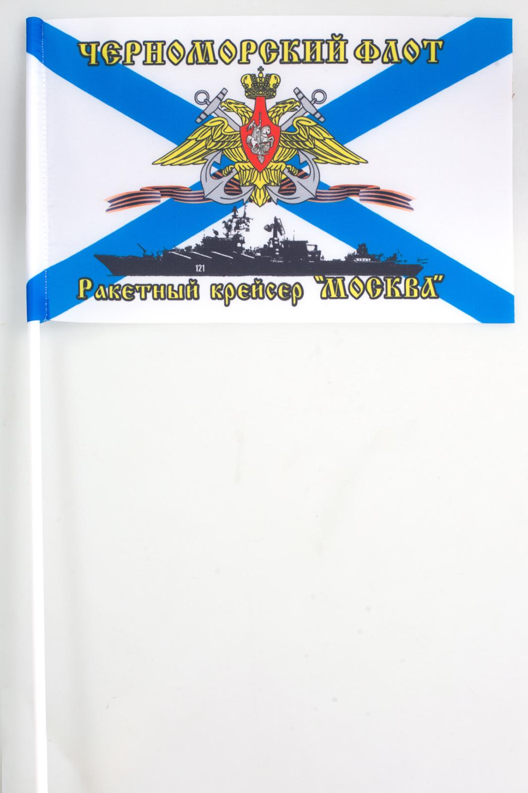 Купить флажок на палочке Ракетный крейсер «Москва»