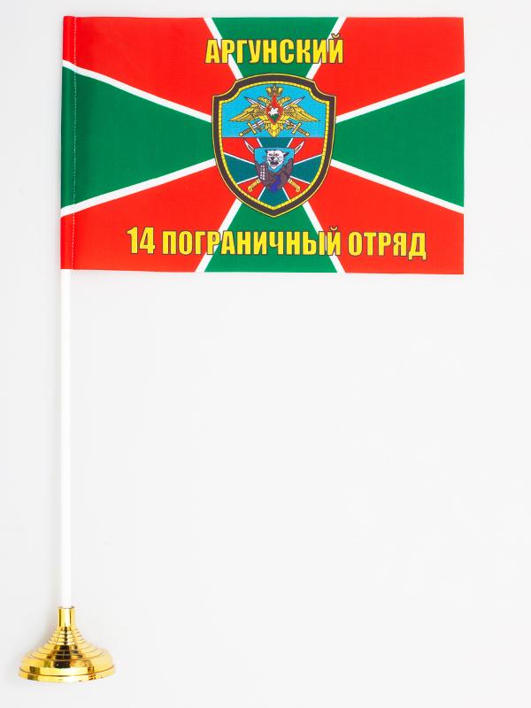 Купить флажок настольный «Аргунский 14 пограничный отряд»