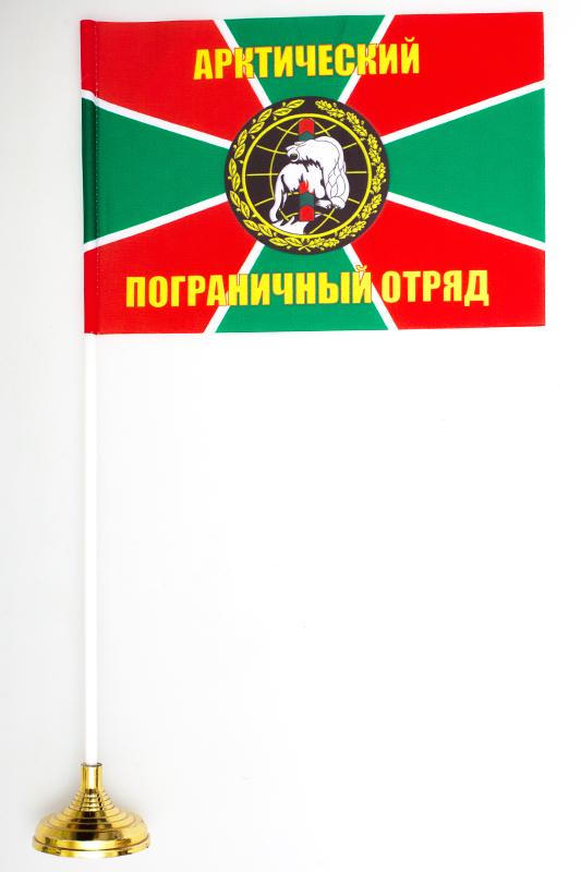 Купить флажок настольный «Арктический пограничный отряд»