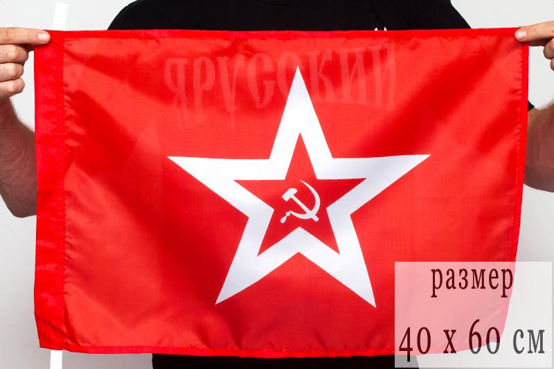 Купить флажок сигнальный Гюйс ВМФ СССР