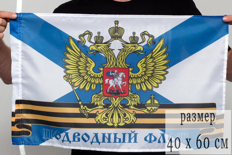 Купить флаг Подводный флот России размером 40x60 см
