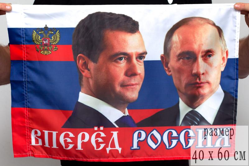 Купить флаг размером с Путиным и Медведевым