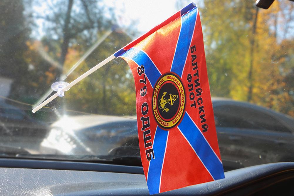 Купить флажок в машину 879 ОДШБ Морской пехоты