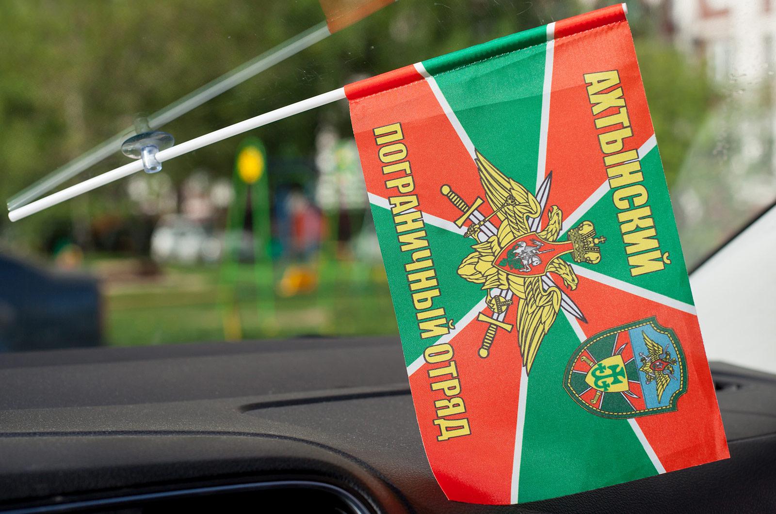 Купить флажок в машину «Ахтынский пограничный отряд»