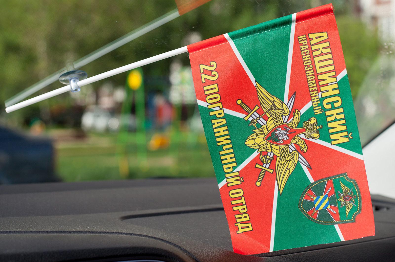 Купить флажки в машину «Акшинский пограничный отряд»