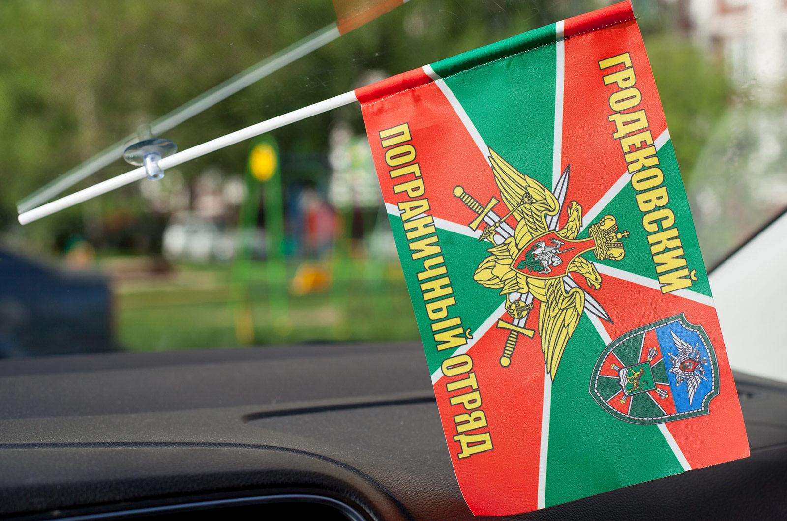 Купить флажок в машину «Гродековский пограничный отряд»