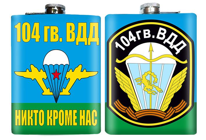 Купить фляжку для десантников 104 гв. ВДД ВДВ
