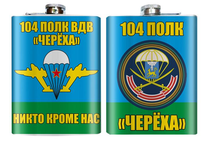 Фляжку «104 полк ВДВ Черёха» для десантников знаменитого полка ВДВ