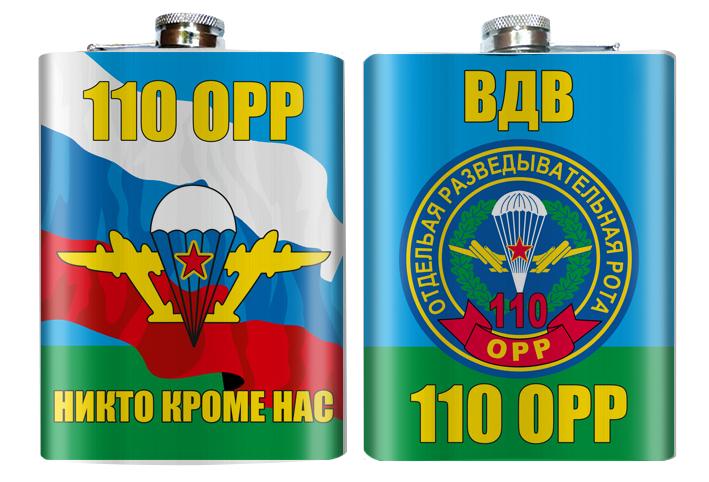 Купить фляжку «110 ОРР ВДВ» в военторге «Военпро»