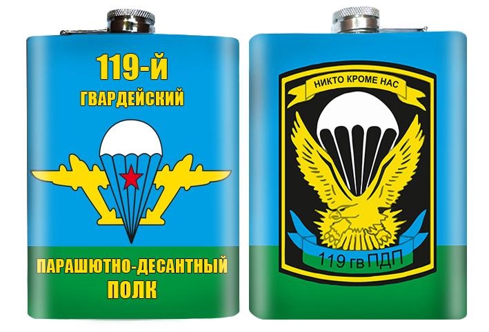 Фляжка посвященная 119 полку ВДВ