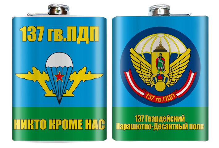 Фляжка «137 гв. ПДП ВДВ» оптом и в розницу с доставкой.