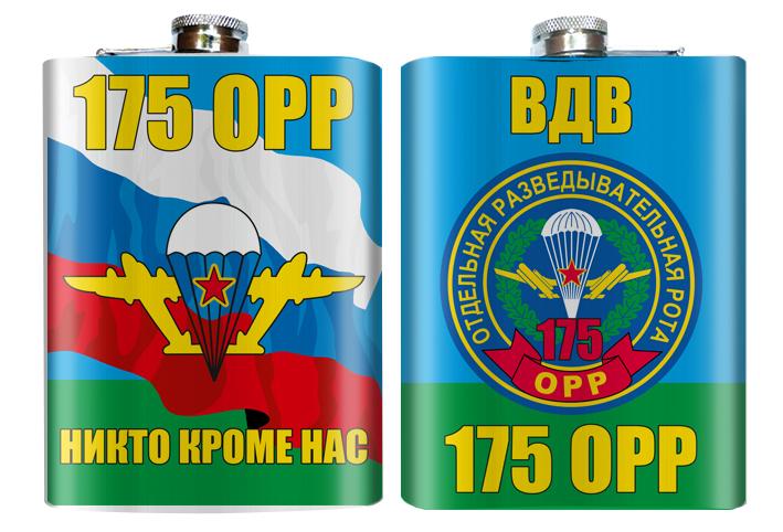 Фляжка «175 ОРР ВДВ России» десантнику на день ВДВ