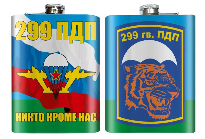 Фляжка с шевроном 299-го ПДП ВДВ