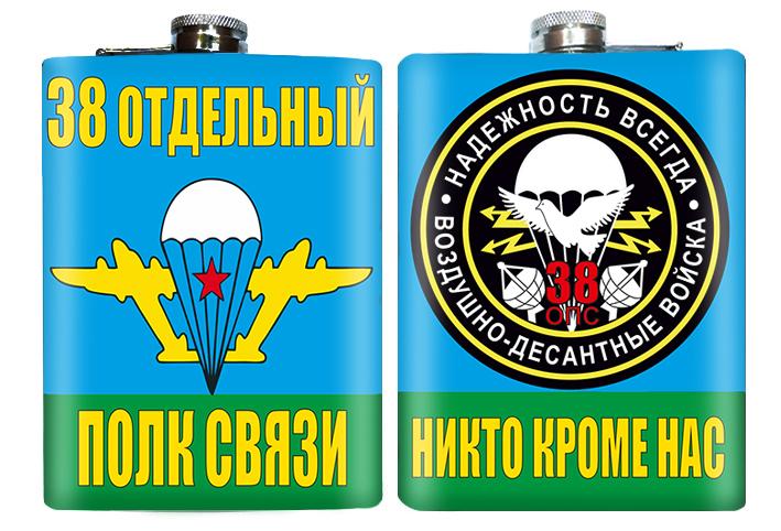 Купить фляжку «38 Отдельный полк связи ВДВ»