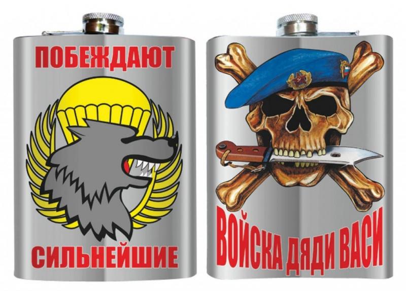 Фляга ВДВ «Войска Дяди Васи» служащим военных частей ВДВ