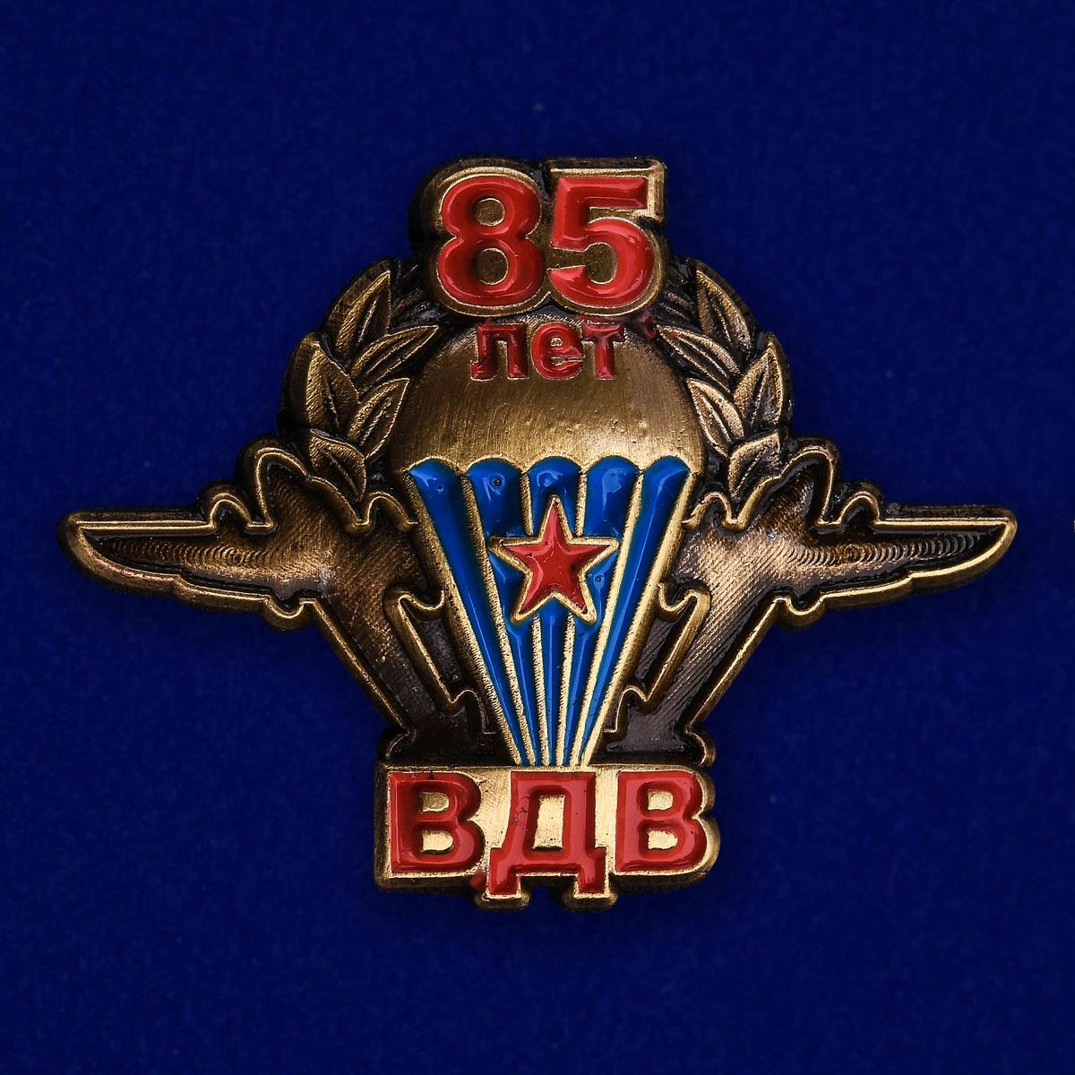 Значок «85 лет ВДВ»