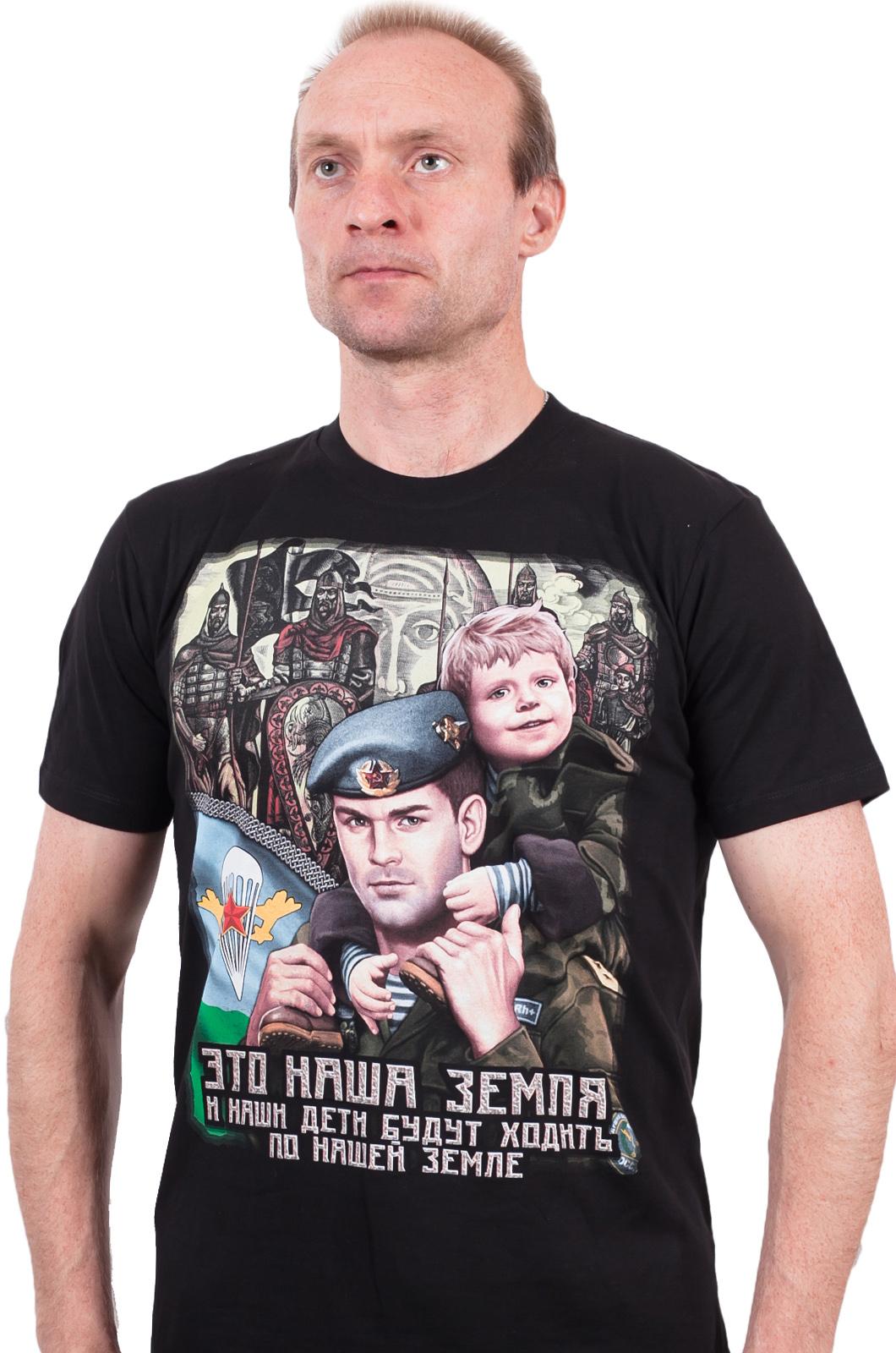Купите футболку «Это наша земля» по самой низкой стоимости