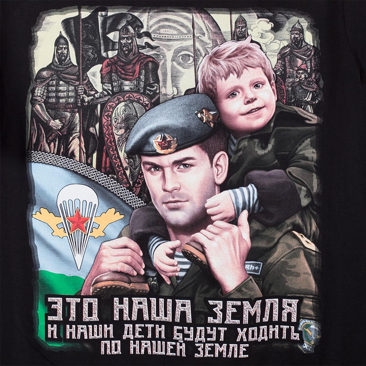 Рисунок на футболке - десантник с ребёнком