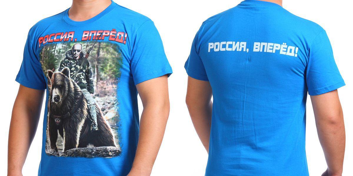Купить футболки с Путиным Россия, вперёд!