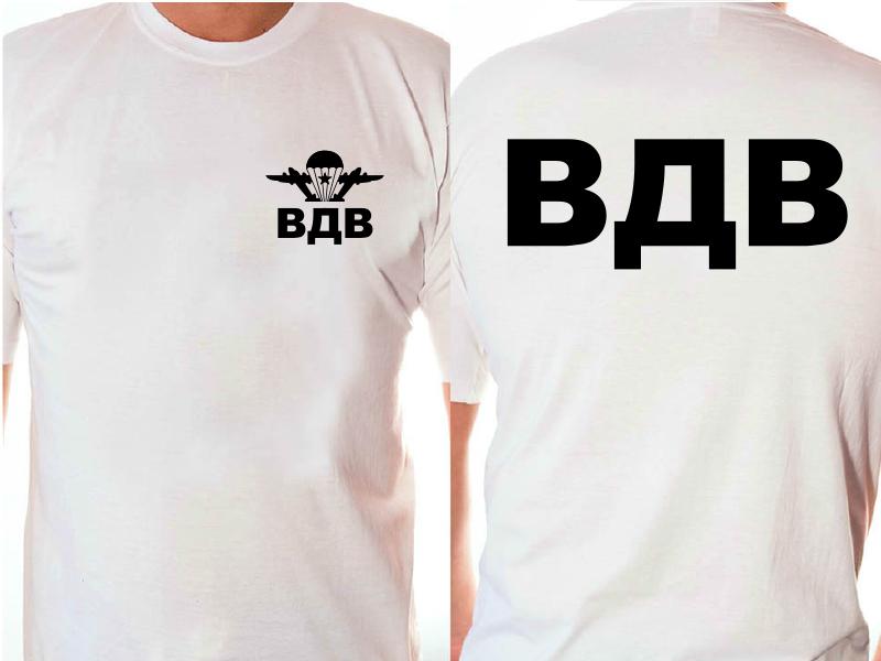 Белая футболка с надписью ВДВ черного цвета