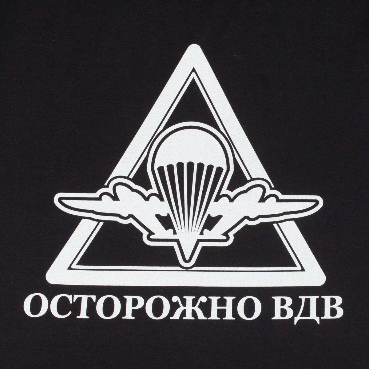Спереди футболки ВДВ - белая эмблема ВДВ с надписью «Осторожно ВДВ»