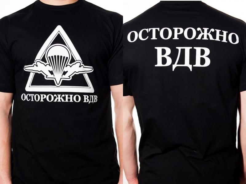 Купить футболку «Осторожно ВДВ»