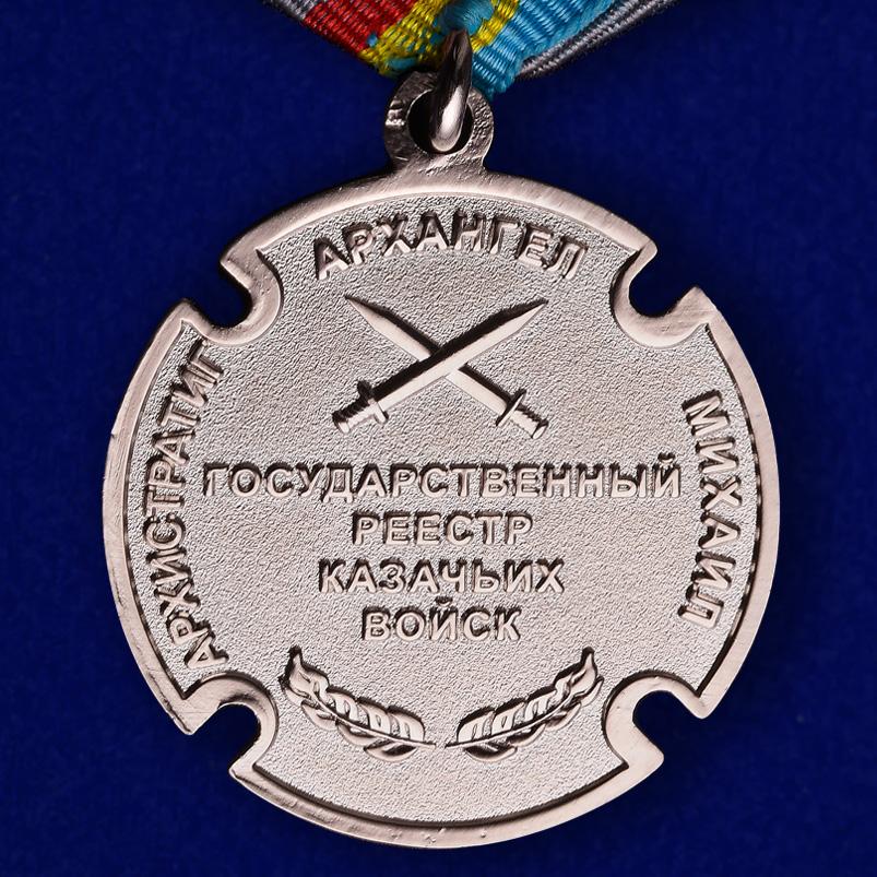 """Реверс медали """"За храбрость"""""""