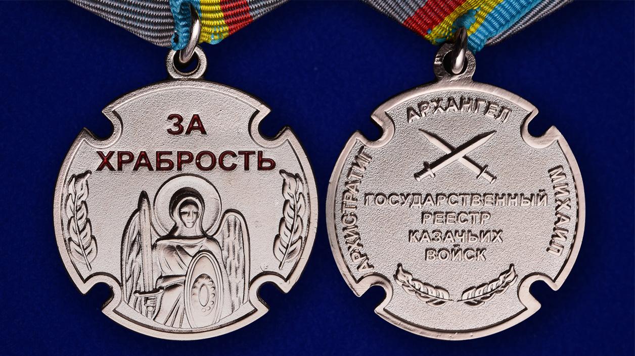 """Купить казачью медаль """"За храбрость"""""""